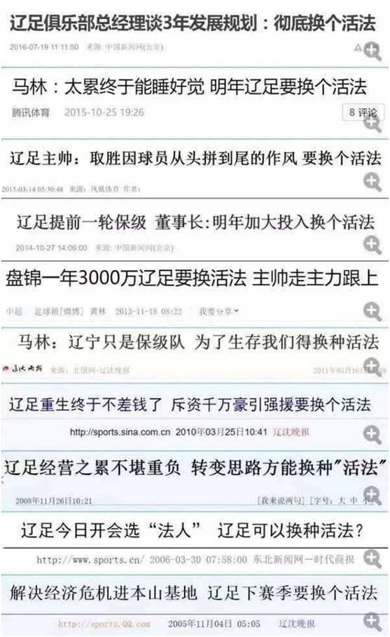 你所不知的中国足坛的几大传言,千万别当真!