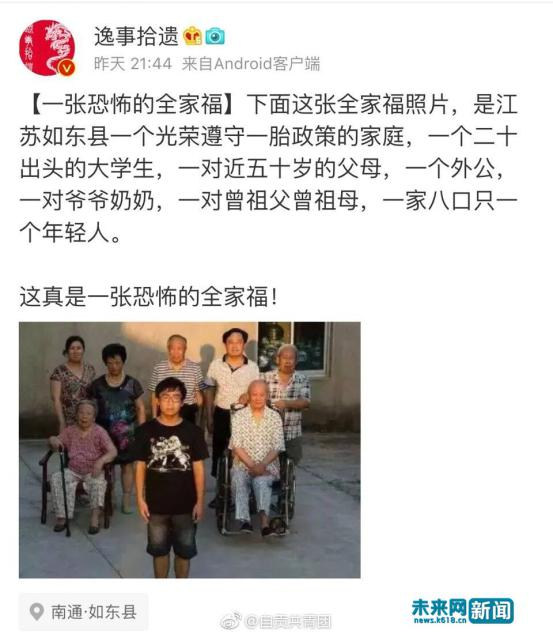 图为网友@逸事拾遗发布一张名为【一张恐怖的全家福】原博 图片来源于网络