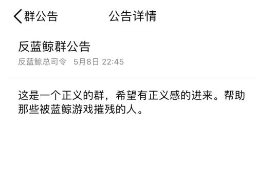 某反蓝鲸QQ群公告。手机截图