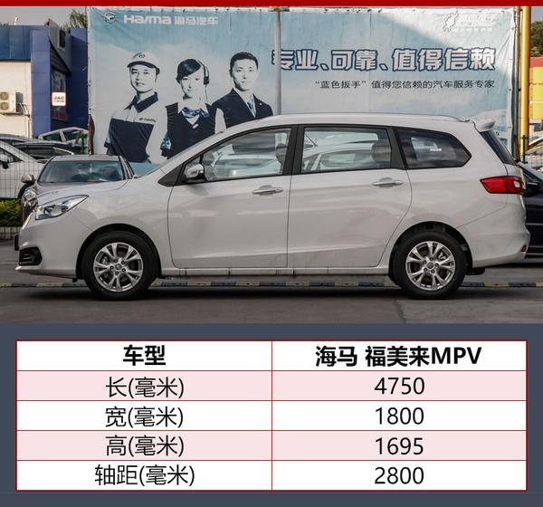 福美来7座超值版正式上市 售7.98万元起