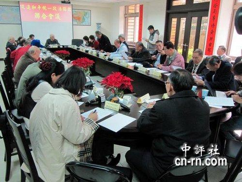 台湾统派团体5·20前夕发表共同声明(图片来源:中评社)