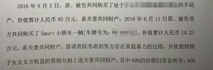 殴打妻子致小产,500万元离婚费…刘洲成,你家暴的样子很像安家和