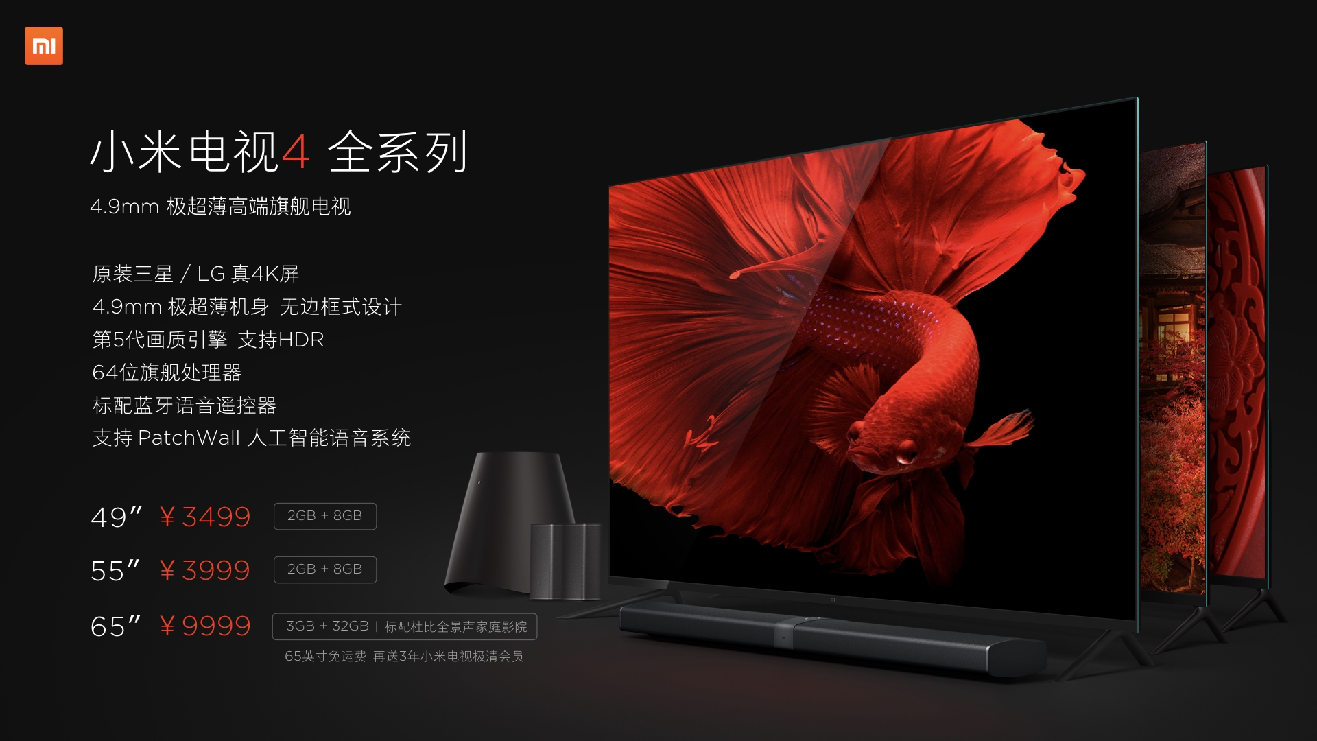 小米电视4杜比影院版65英寸首发:13扬声器/ 9999元