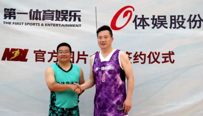 体娱股份与第一体育签约,成NBL独家图片合作伙伴