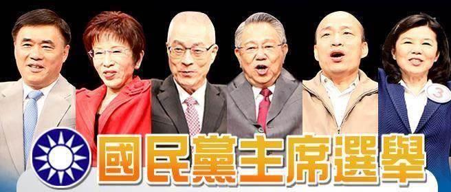 """国民党主席选举共六名候选人竞逐(图片来源:""""中时电子报"""")"""