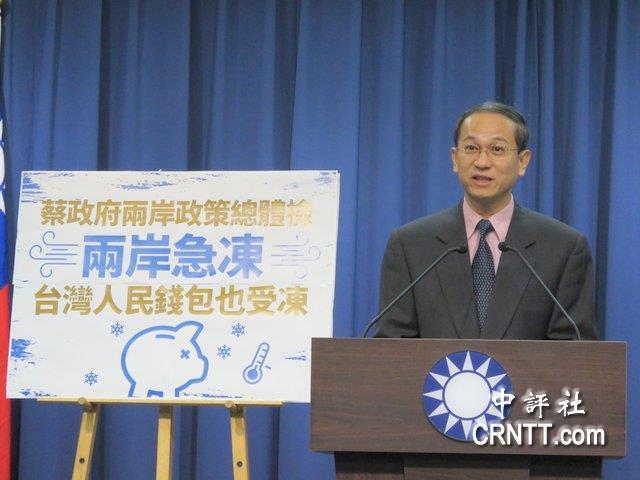 """国民党批蔡当局""""新南向""""政策让台湾人民钱包受冻(图片来源:中评社)"""