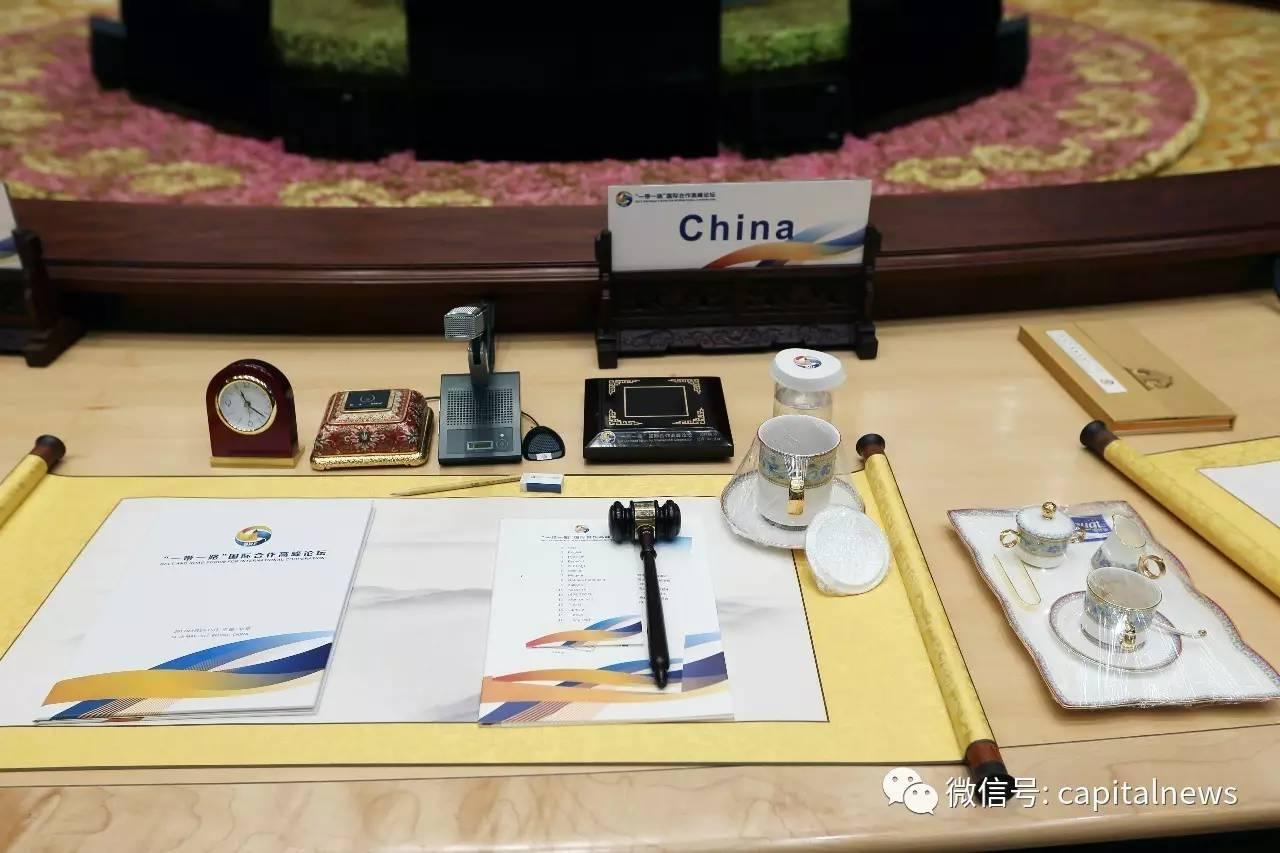 领导人圆桌峰会会场桌上物品陈设