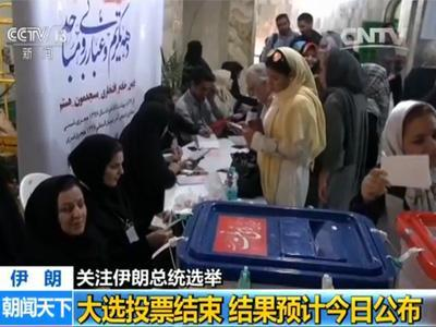 伊朗总统大选投票结束 结果预计今日公布