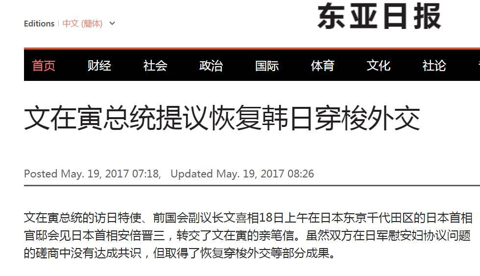 《东亚日报》报道截图