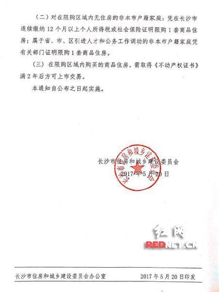5月20日长沙市下发调控通知,本地户口两套房及以上暂停购买。
