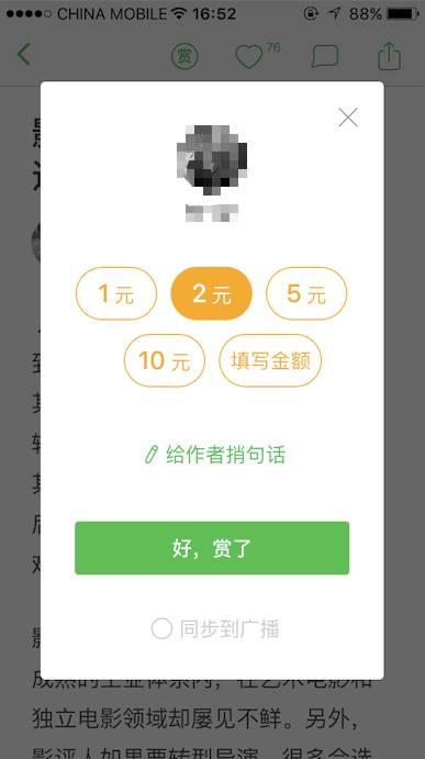 ▲豆瓣App打赏界面