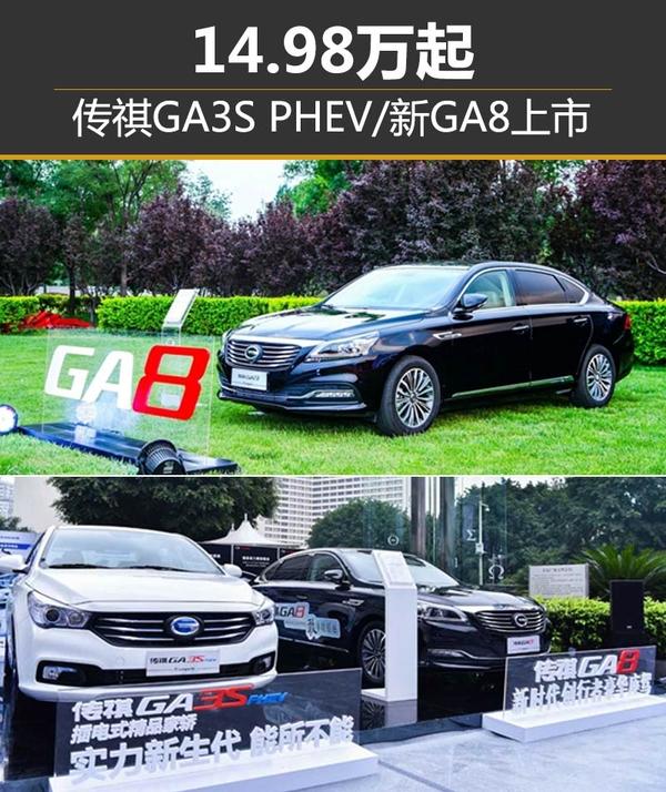 传祺GA3S PHEV/新GA8上市 14.98万起