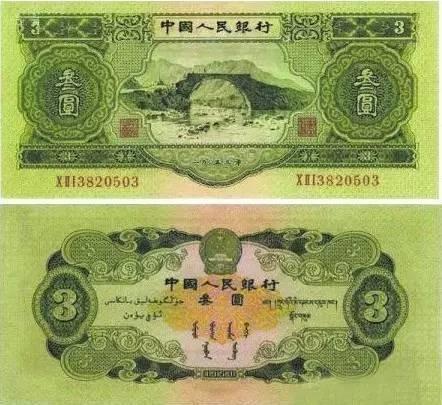 """第二套人民币中的""""三元币"""""""