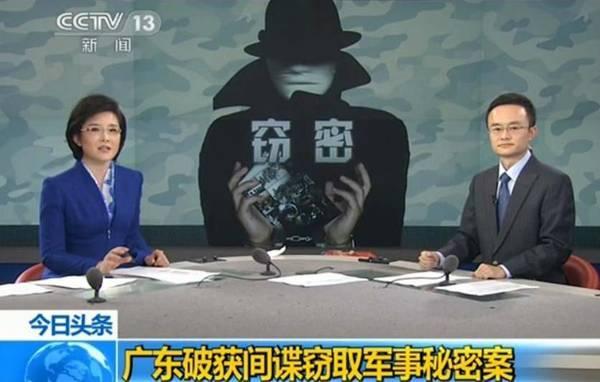 资料图:日本对中国军事情报的间谍活动屡见不鲜