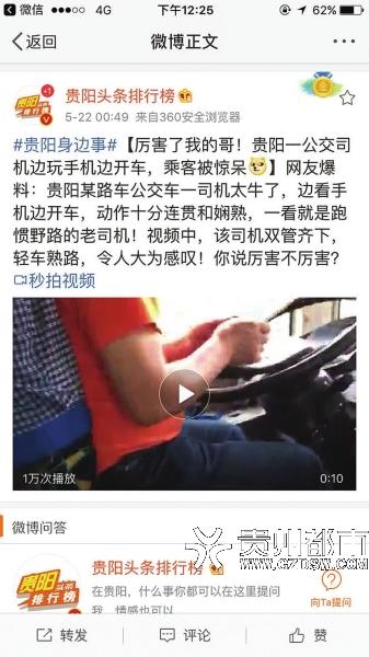 公交车驾驶员一边开车一边玩手机。