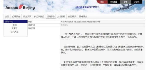 北京飞机维修工程有限公司官网截图。