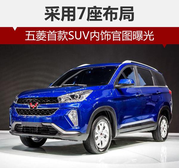 五菱首款SUV内饰官图曝光 采用7座布局