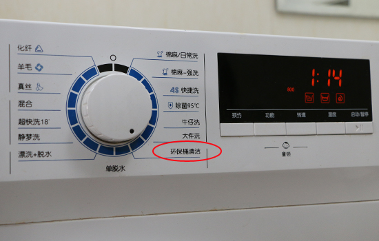 洗衣机自带的筒清洁程序