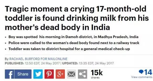 孩子趴在妈妈遗体上喝奶 不知母亲已身亡(图)