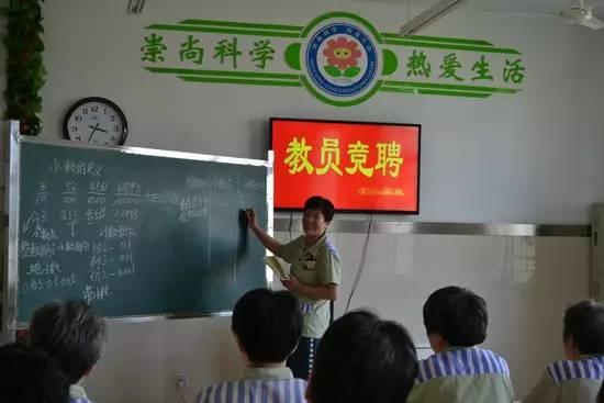 ▲吕迎春到场监区教员竞岗。山东省女子牢狱供图