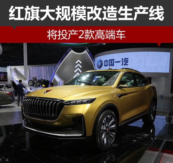 红旗大规模改造生产线 将投产2款高端车