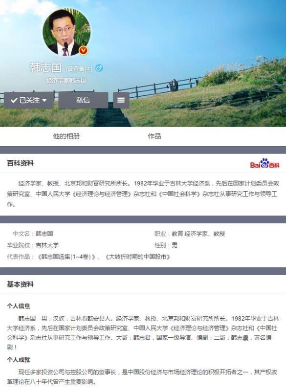 韩志国微博中的个人基本资料