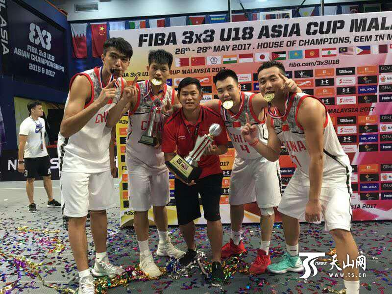 乌鲁木齐市一中男篮夺U18三人篮球亚洲杯冠军