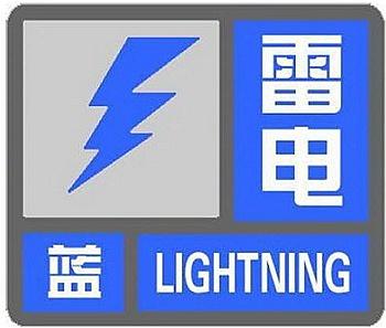 北京继续发布雷电蓝色预警 今夜大部有雷阵雨
