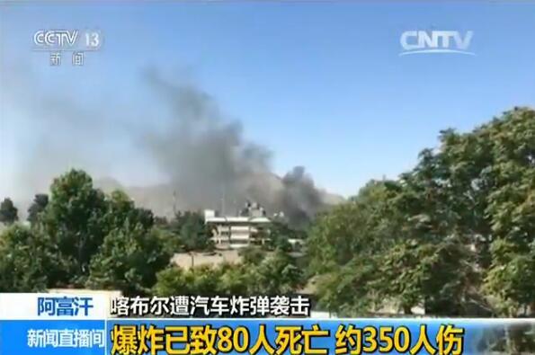 阿富汗首都使馆区发生爆炸 外交部:我驻阿使馆受损