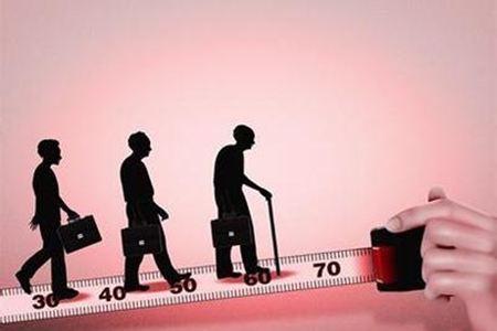 延退等养老顶层设计方案确定 养老金空账4.7万亿元