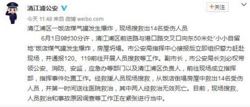 截图来自于淮安市公安局清江浦分局官方微博。