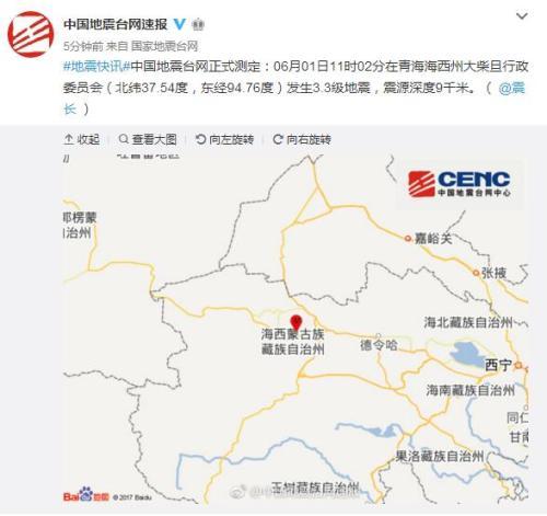 青海海西州发生3.3级地震 震源深度9千米