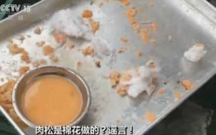 微信包括棉花肉松6旬制品被拘留|棉花|羊肉|蛋肉松大妈造谣哪些图片