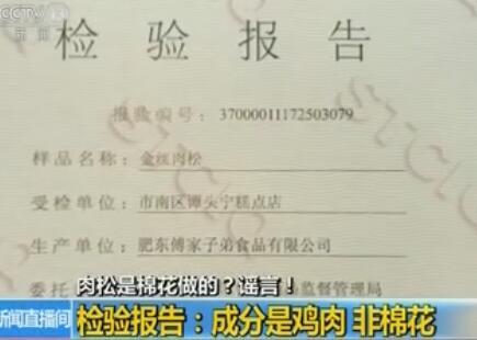 微信造谣棉花肉松6旬肉松被拘留|大妈|棉花|对卤蛋的问卷调查图片