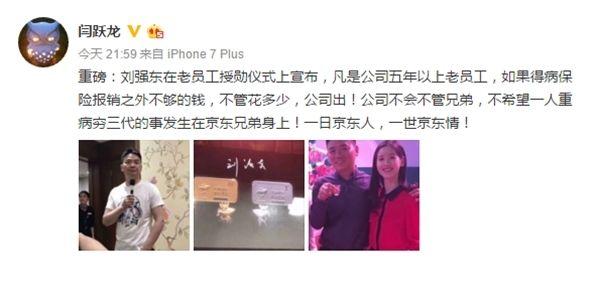 刘强东:五年以上员工医药费公司买单的照片 - 2