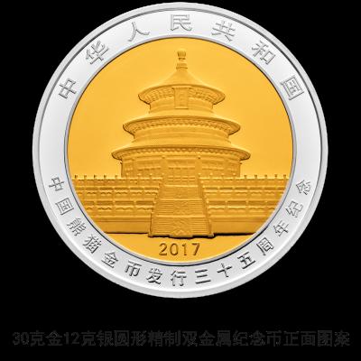 熊猫35周年金银纪念币6月15日发行