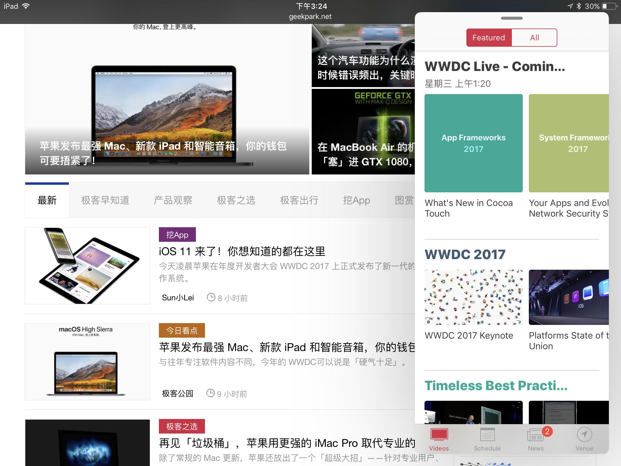 iPad Pro 升级 iOS 11 体验:真的能抢电脑的饭碗