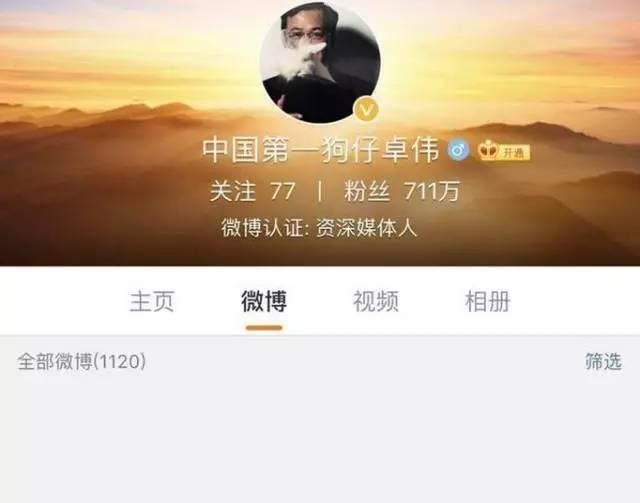 △@中国第一狗仔卓伟的微博,其内容已经全部查删