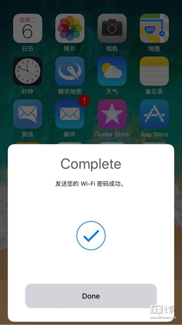 苹果iOS11新特性:自动发送密码,轻松共享WiF