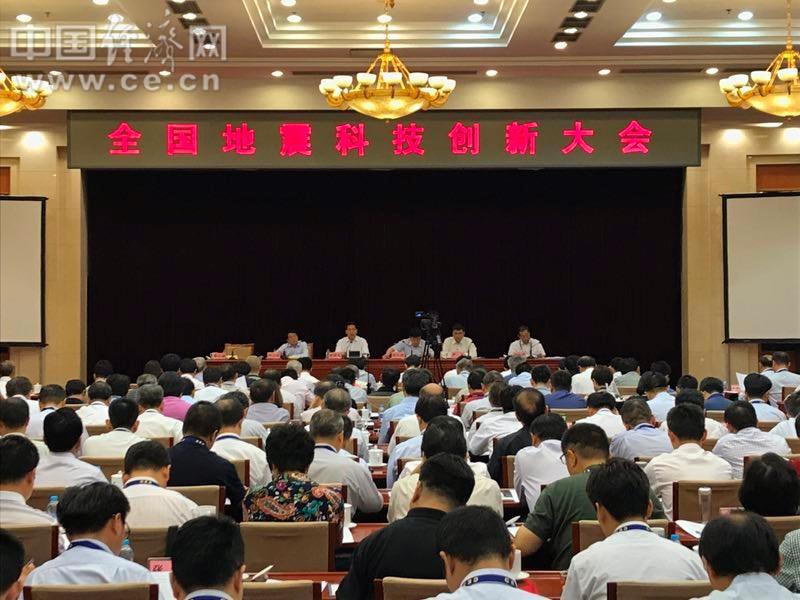 中国地震局:2020年建成国家地震科技创新体系