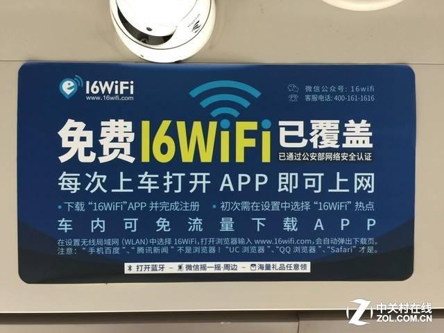 北京市公交基本都已经搭载免费WiFi