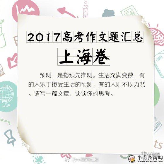 2017年全国高考作文题目大汇总