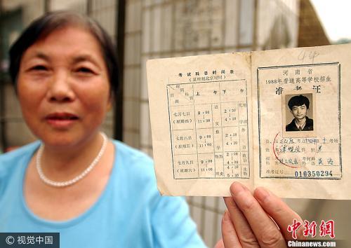 图为郑州一名珍藏喜好者展现本人珍藏的一张1988年的高考准考据。 图片起源:视觉中国