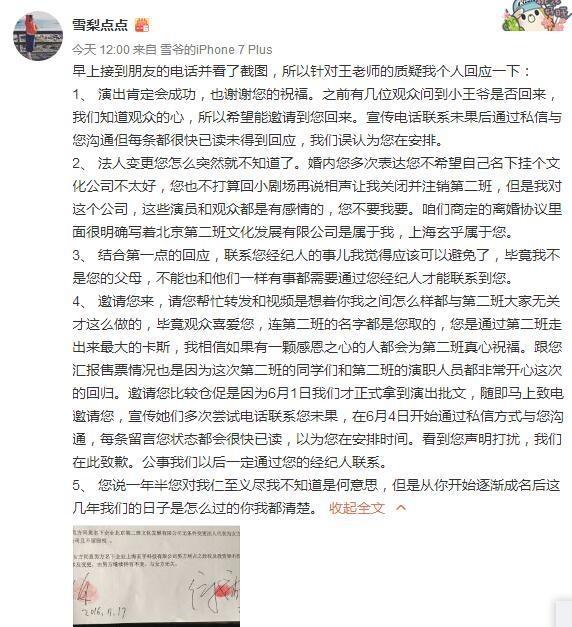王自健前妻发文