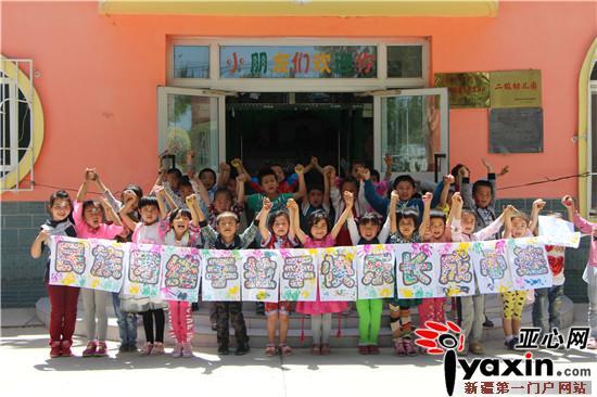 湖县举办少儿 民族团结一家亲 主题绘画活动