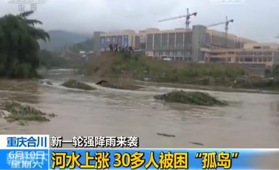 """暴雨致河水上涨 重庆合川30多人被困""""孤岛"""""""