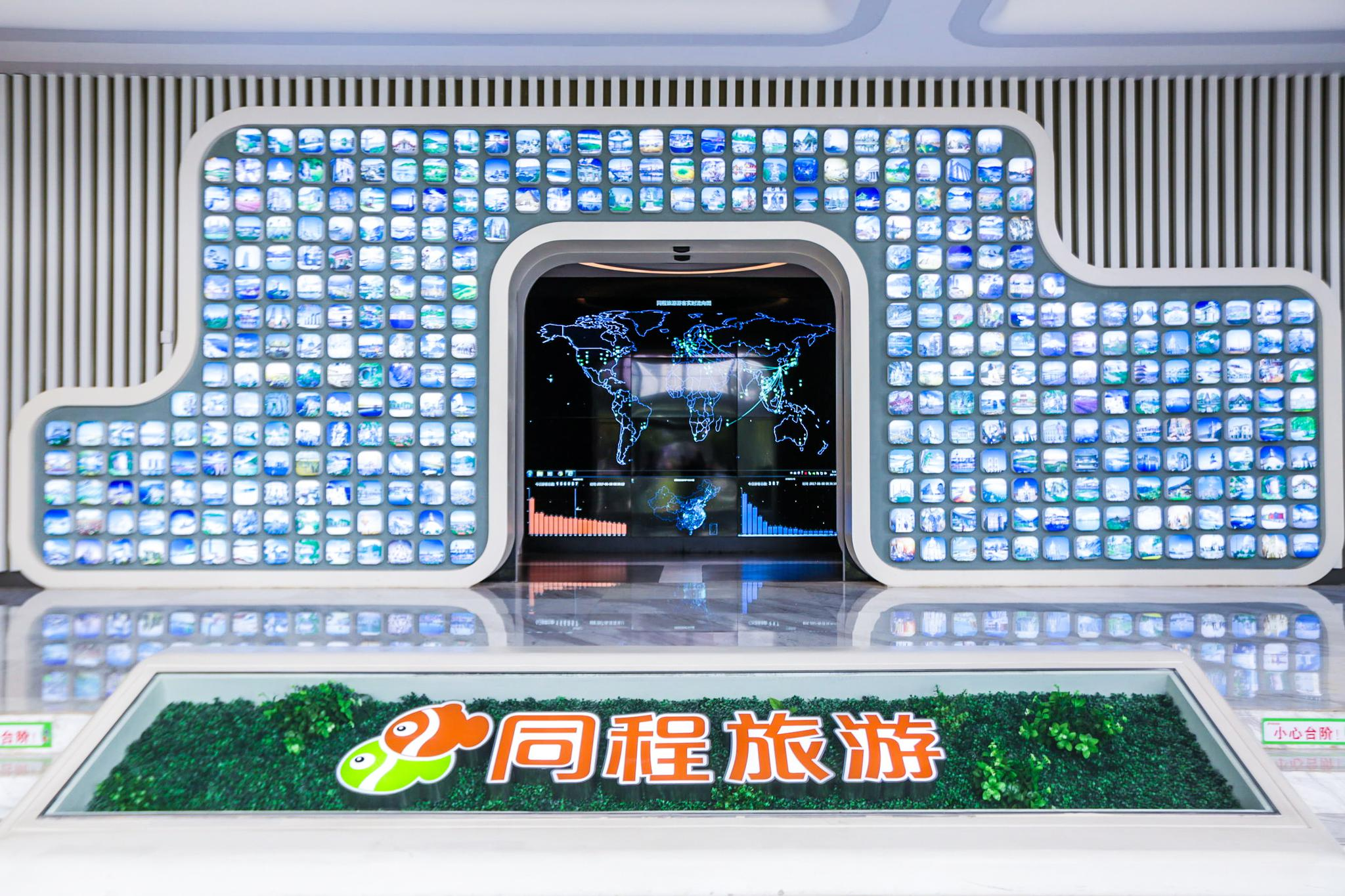 同程艺龙递交招股书启动港股IPO 腾讯为第一大股东