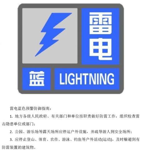 北京发布雷电蓝色预警信号 局地伴有短时大风