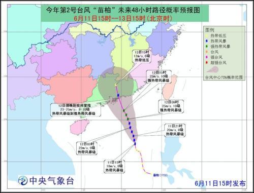 今年第2号台风生成 12日傍晚到夜间在广东沿海登陆