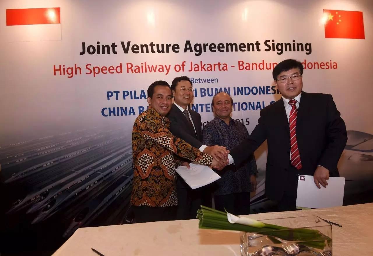 △2015年中国与印尼签署雅万高铁合资协议